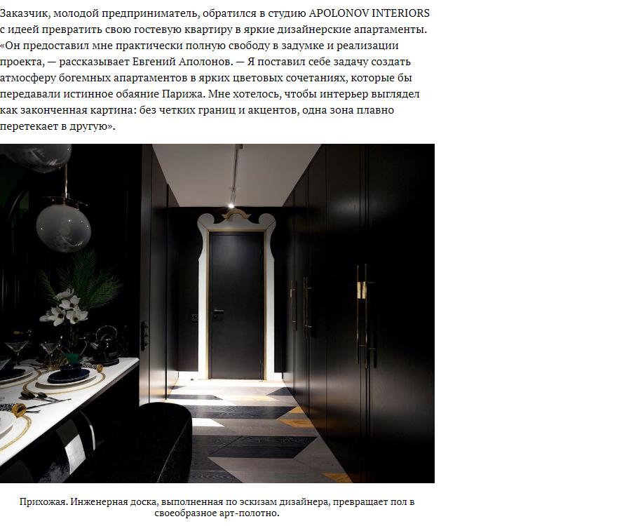 дизайнер интерьера аполонов