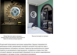 dizajner_interera_apolonov12