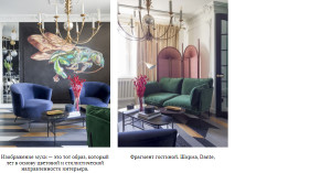 dizajner_interera_apolonov15