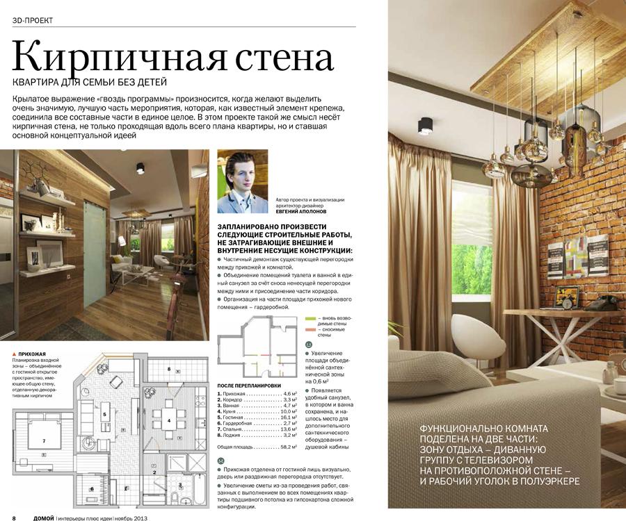 дизайнер интерьера Аполонов Евгений