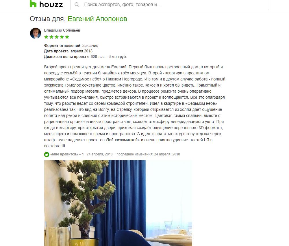 отзыв о студии Аpolonov Interiors
