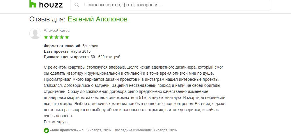 студия Apolonov Interiors Нижний Новгород