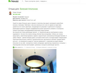 apolonov_interiors_otzyv_