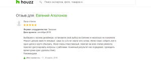 apolonov_interiors_otzyvi7